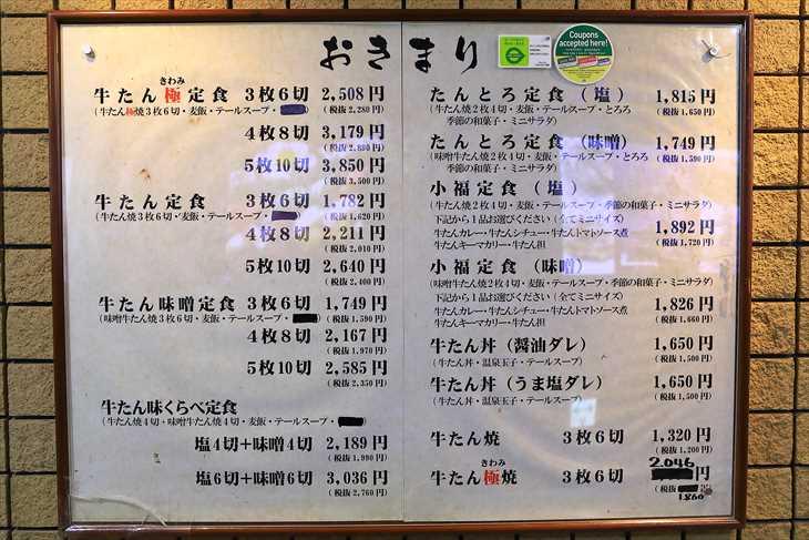 仙台駅 牛たん通り 利久