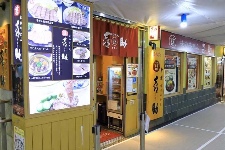 仙台駅 牛たん通り 味の牛たん 喜助