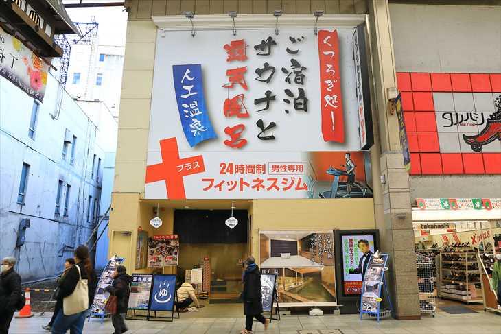 駅前人工温泉 とぼす 仙台西口