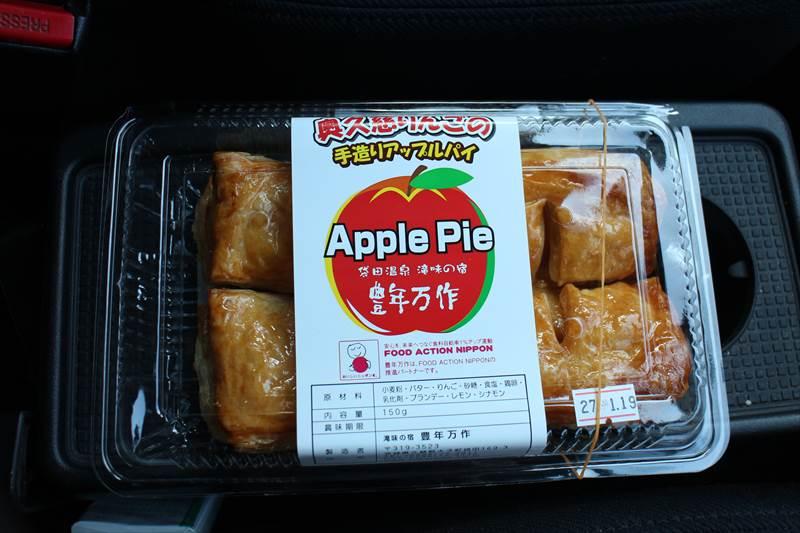 豊年満作のアップルパイ