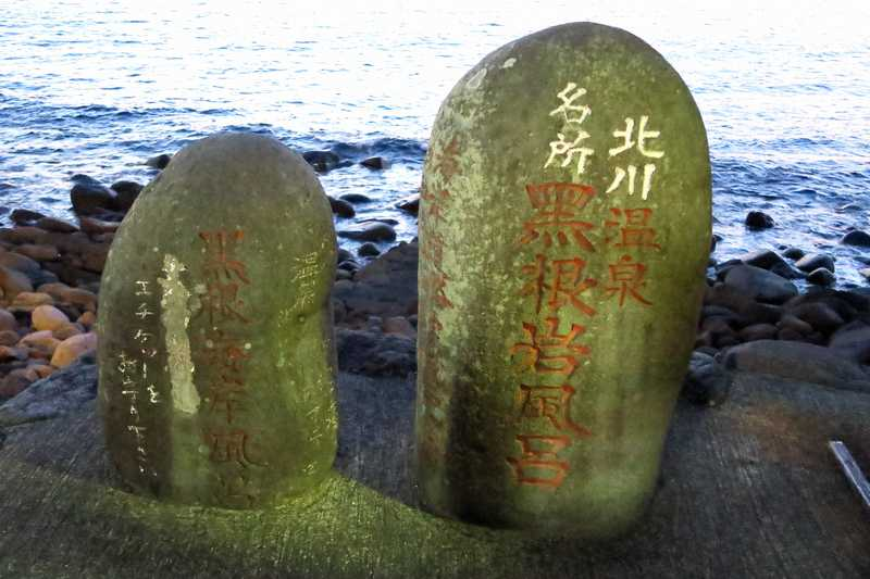 北川温泉 黒根岩風呂