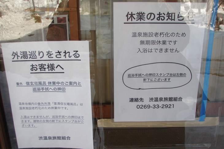 渋温泉 番外湯 信玄竃風呂
