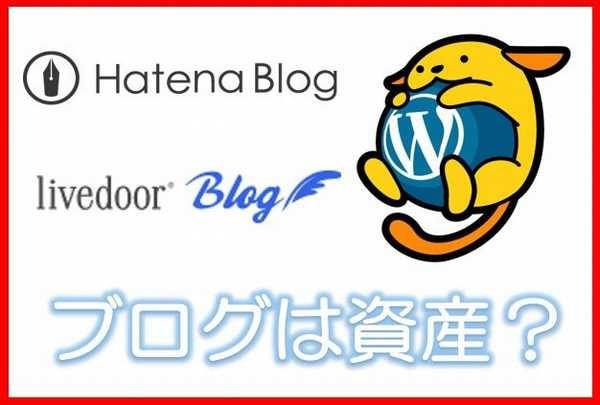ブログサービス