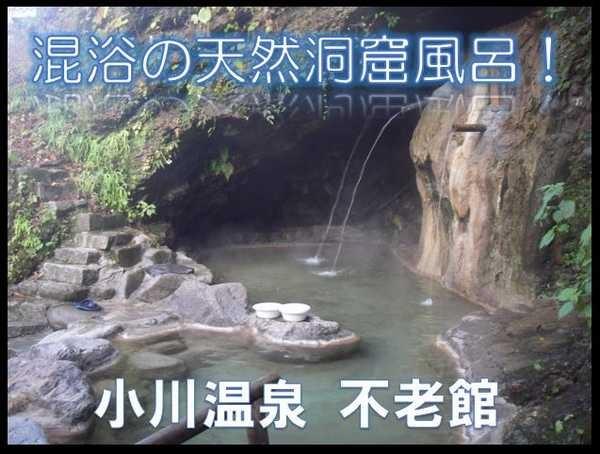 小川温泉 不老館