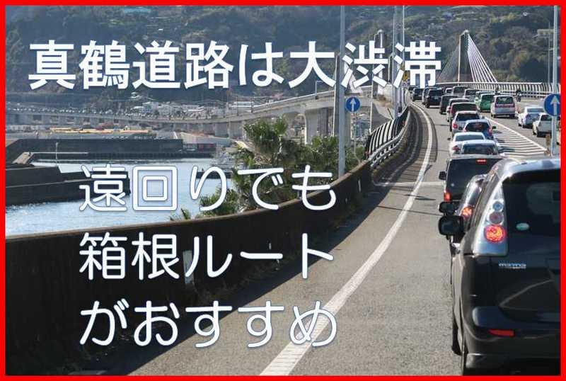 真鶴道路は大渋滞