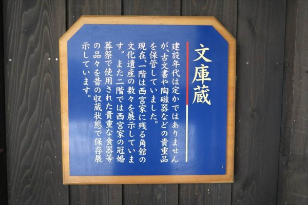 nishinomiyake022