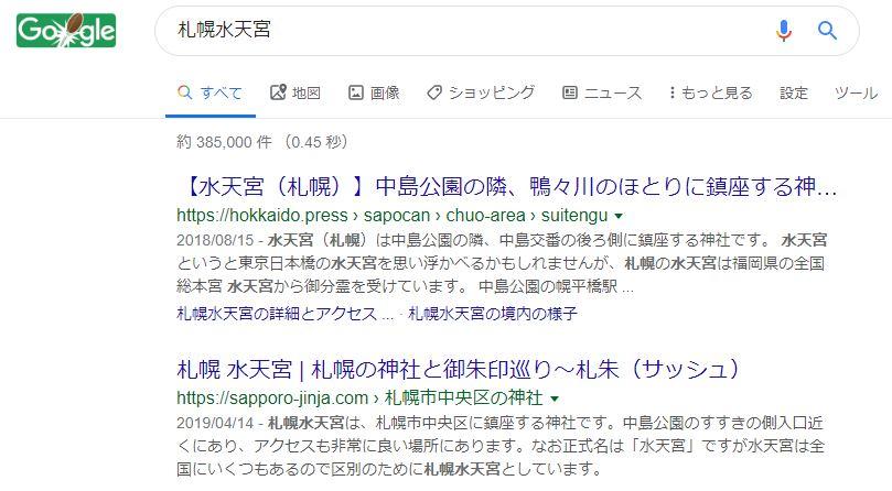 札幌水天宮の検索結果