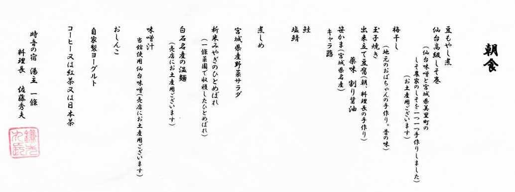 鎌先温泉 時音の宿 湯主 一條の朝食のお品書き