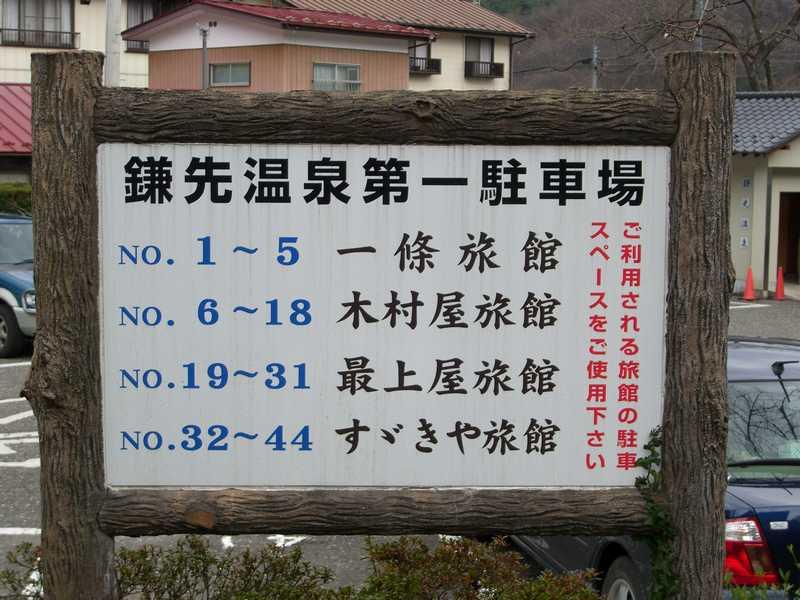 鎌先温泉 共同駐車場の看板