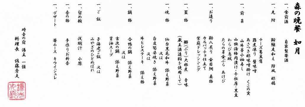 鎌先温泉 時音の宿 湯主 一條 夕食のお品書き
