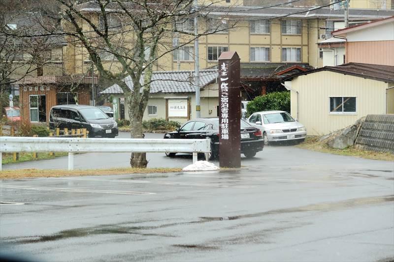 鎌先温泉湯主 一條の駐車場