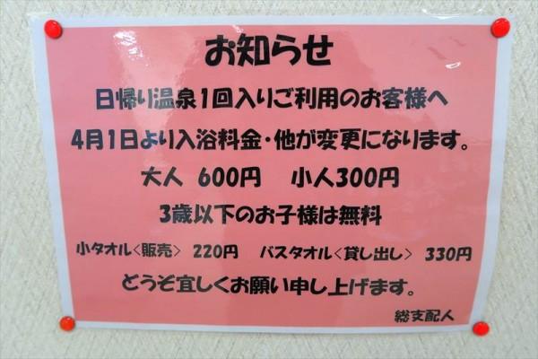 inawashiro-onsen019