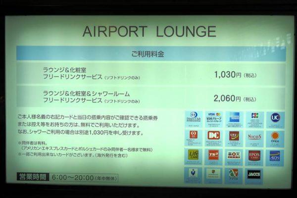 羽田空港ラウンジ