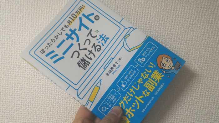 和田亜希子さん著書「ほったらかしでも月10万円! ミニサイトをつくって儲ける法」
