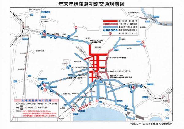 鶴岡八幡宮 初詣 通行規制マップ