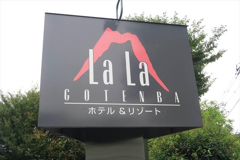 ホテル&リゾート Lala GOTENBA