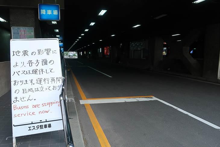北海道胆振東部地震の時の札幌駅バスターミナルの様子
