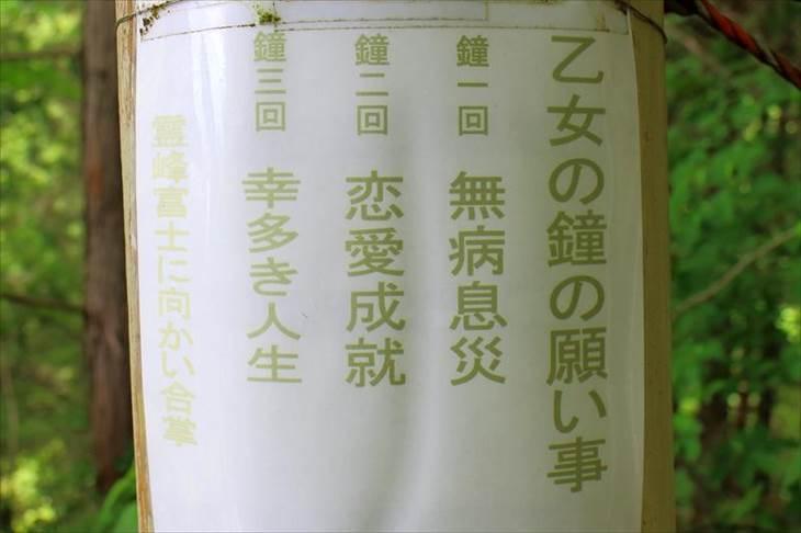 乙女峠の「乙女の鐘」