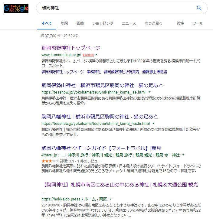 駒岡神社検索結果