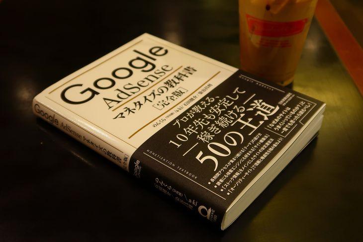 Google AdSense マネタイズの教科書 完全版