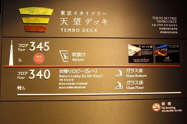 東京スカイツリーフロア350