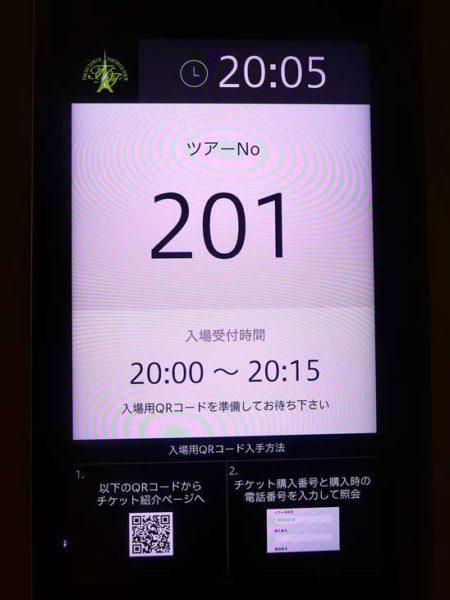 東京タワー トップデッキツアー集合場所