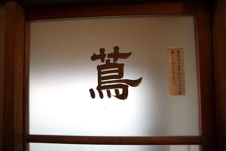 会津東山温泉 向瀧  温泉