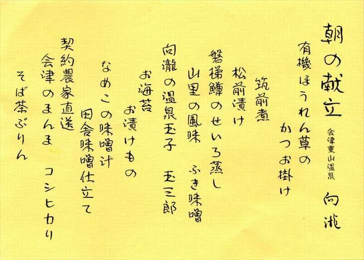 会津東山温泉 向瀧  朝食