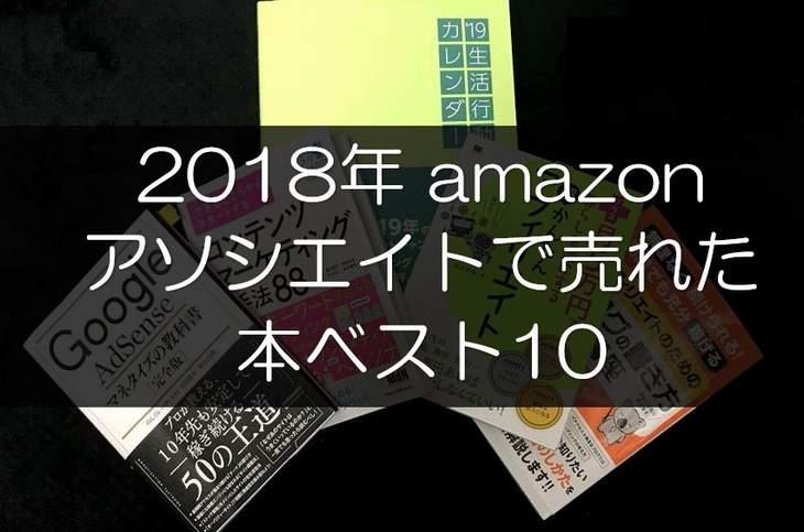amazonアソシエイト 販売数ベスト10 本