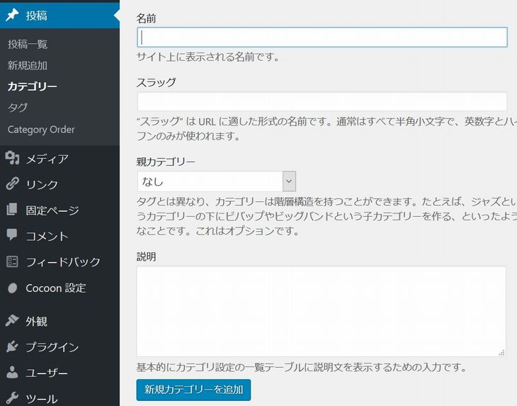 WordPressカテゴリー登録画面