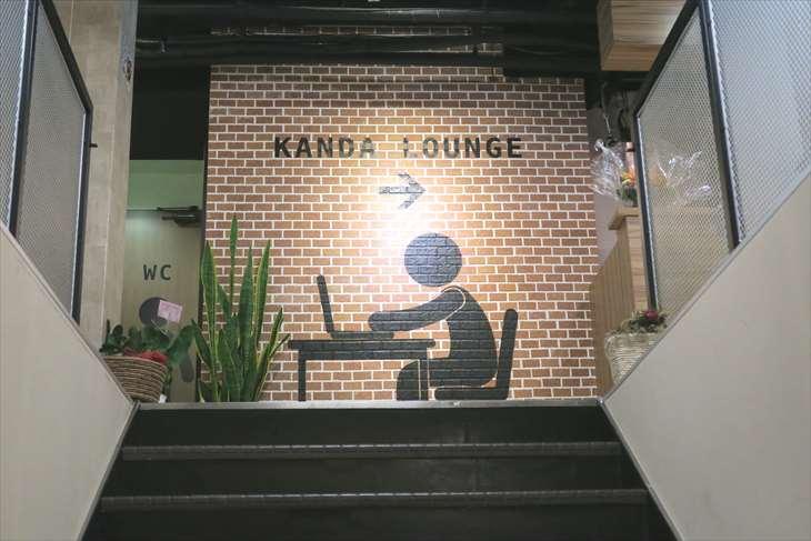 KANDA LOUNGE(神田ラウンジ)