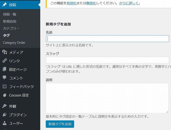 WordPressタグ入力画面
