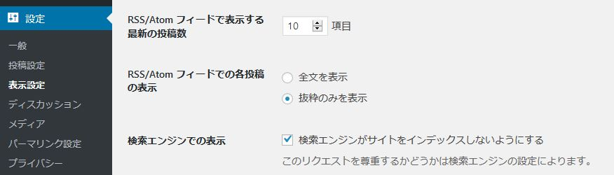 WordPress noindex設定