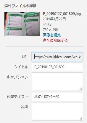 ALT属性の設定画面
