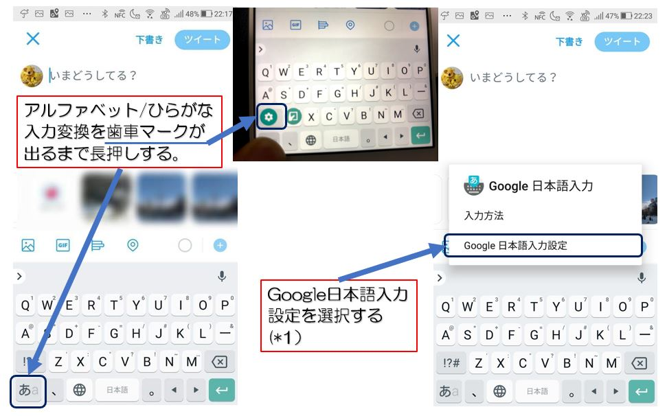 Androidの単語登録方法