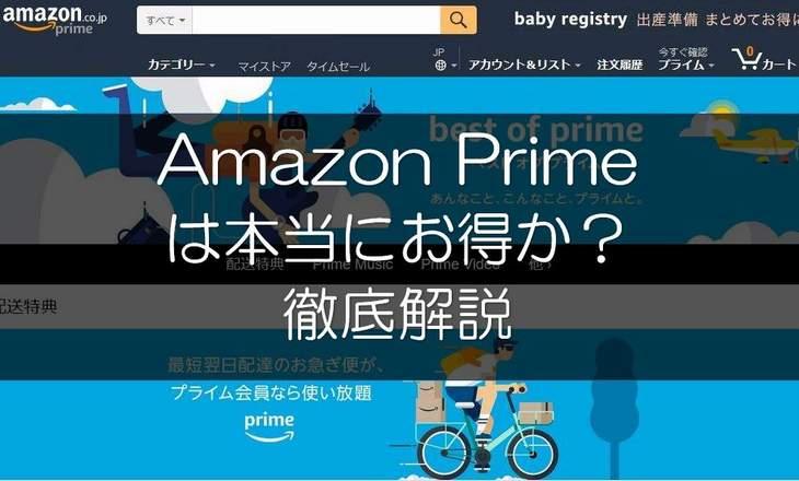 AmazonPrimeは本当にお得か?