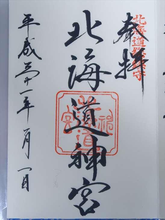 北海道神宮 初詣の様子 御朱印