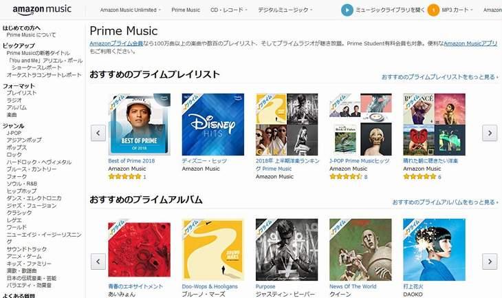 Amazon プライムミュージック