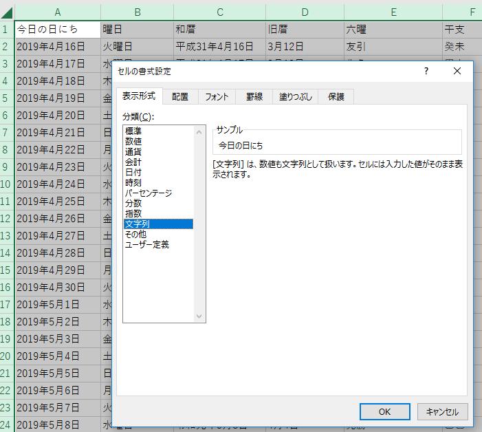 エクセル セルの書式設定
