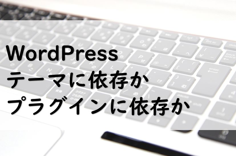 WordPressを使う時に僕が考える最も大切なこと