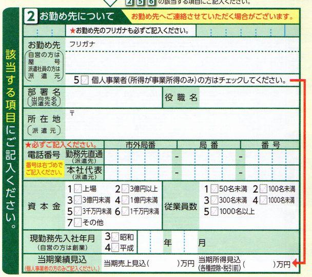 クレジットカード 申込書