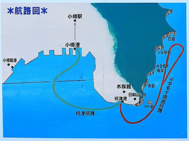 小樽海上観光船「あおばと」航路図