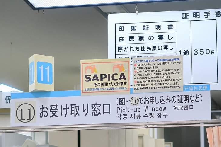 市役所でのSAPICA利用可能案内
