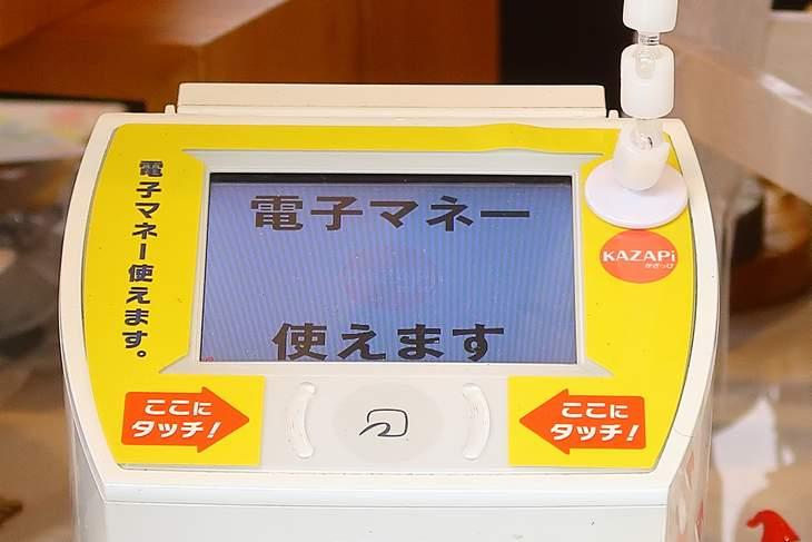 電子マネー決済システム