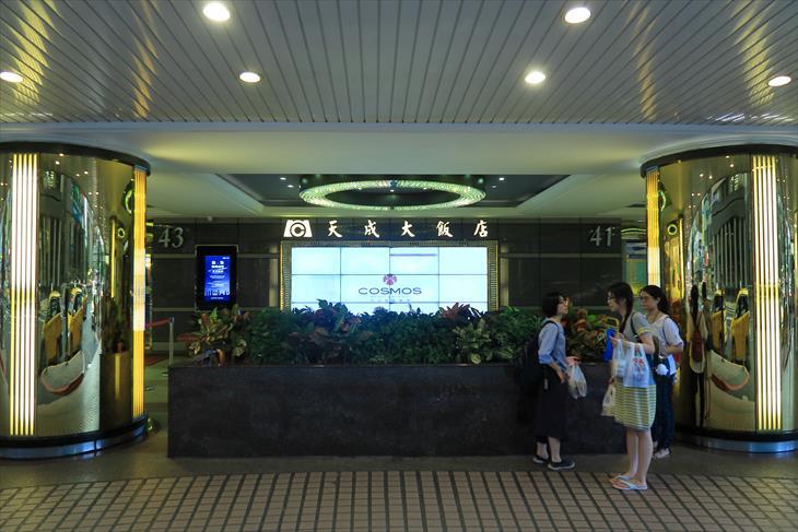 コスモスホテル台北 (台北天成大飯店)