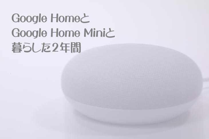 Google HomeとGoogle Home Mini