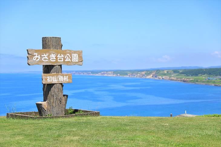 初山別村 みさき台公園