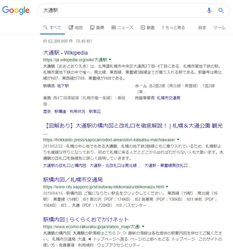 大通駅の検索結果