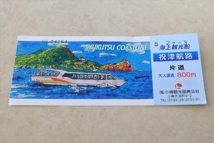 小樽海上観光船 あおばと チケット