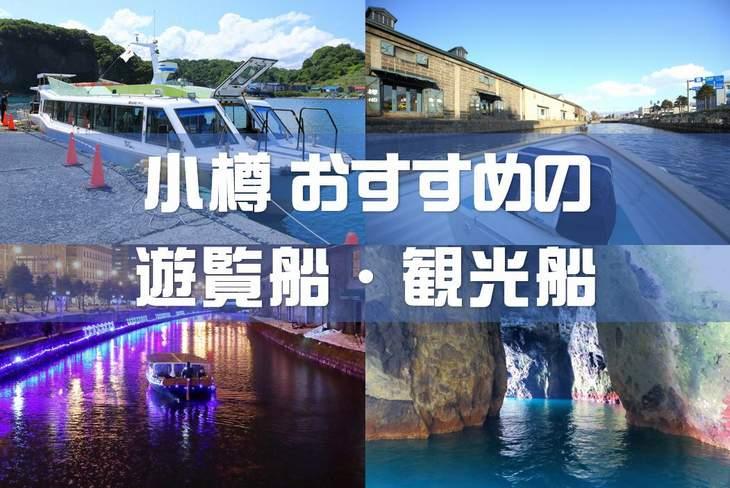 小樽 遊覧船・観光船のまとめ